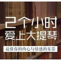 新品发售 : 《大师小课:2小时爱上大提琴》音频节目