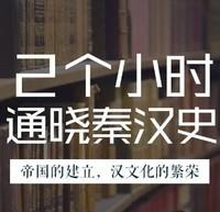 《大师小课:2小时通晓秦汉史》音频节目