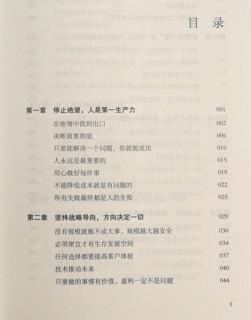 《刘强东:人到绝境是重生》
