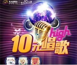 光大银行 10元唱high歌