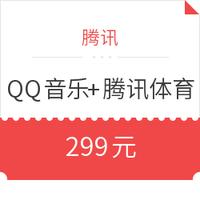 移动端:腾讯 QQ音乐VIP+腾讯体育VIP联合卡12个月