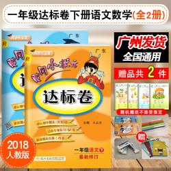 黄冈小状元达标卷一年级下语文数学全套部编版人教版同步练习册单元测试卷
