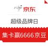 京东超级品牌日 答题集卡赢京豆(更新5个商家) 大约220京豆
