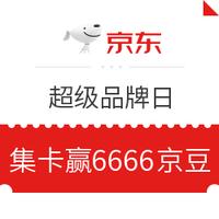 微信端、羊毛党 : 京东超级品牌日 答题集卡赢京豆(3月19日更新)