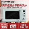 圈厨 CR-WB01 复古微波炉 家用小型 智能平板式 (平板式、700W、18L、绿色)