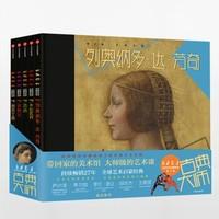 《DADA全球艺术启蒙系列·第3辑·古典大师》