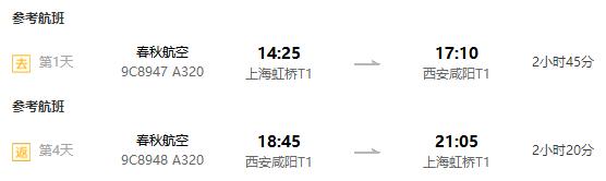 直飞往返,住市中心4-5星酒店!上海-西安4天3晚自由行