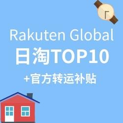 Rakuten 2018年终热门单品盘点TOP10