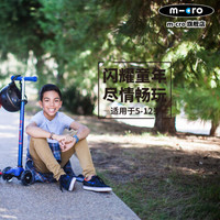 micro 米高 儿童滑板车 蓝色 (蓝色)