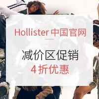 促销活动:Hollister中国官网 减价区促销