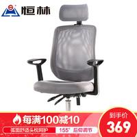 恒林 办公椅电脑椅家用网布休闲老板职员椅子