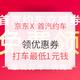 羊毛党:京东 X 首汽约车 打车最低1元钱 免费领(需京享值20000以上)