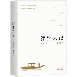 《浮生六记》(开明书店民国本为底本)