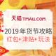 天猫 2019年货节 总攻略