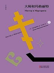 《大师和玛格丽特》kindle电子书