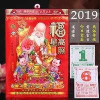 可得旺 2019年传统可撕老黄历