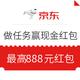 微信专享:京东 年货节 赢现金红包 最高可抽888元现金红包