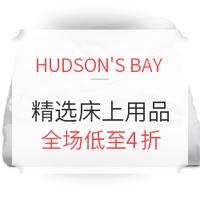 海淘活动:HUDSON'S BAY 精选床上用品 枕头&羽绒被
