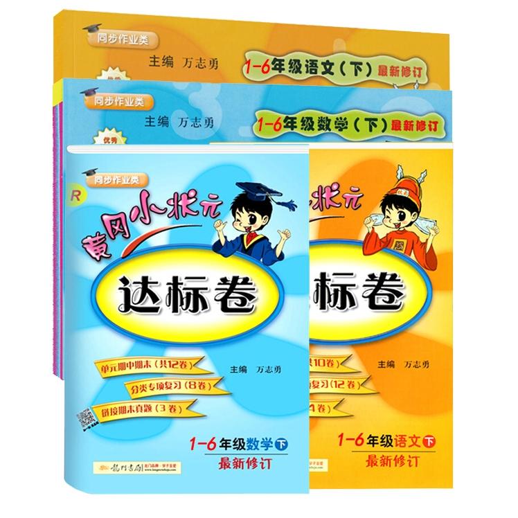 《2019春 黄冈小状元 1-6年级语文+数学下册》全4册