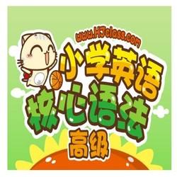 沪江网校 小学英语核心语法高级【随到随学班】