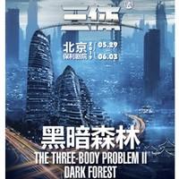 3D科幻舞台剧《三体II 黑暗森林》  北京站
