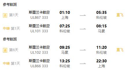 上海-马尔代夫旅游维莉督岛7天5晚(2晚沙屋+2晚水屋+早晚餐)