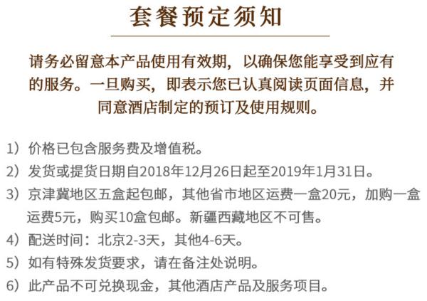 北京香格里拉饭店 年货礼盒(糖果糕点/京八件/乳猪/鲍鱼海参可选)