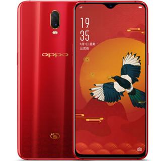OPPO R17 智能手机 新年版 6GB 128GB