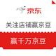 京东 京会玩微信小程序 1.15关注店铺赢京豆