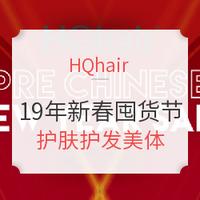 海淘活动:HQhair 19年新春囤货节 全场护肤护发美体品牌