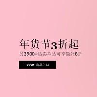 海淘活动:REEBONZ中国官方商城 精选大牌 年货节