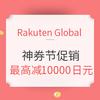 Rakuten Global 神券节促销专场  最高减10000日元+99%运费减免