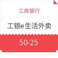 移动端:工商银行 工银e生活app周六外卖