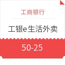 工商银行 工银e生活app周六外卖