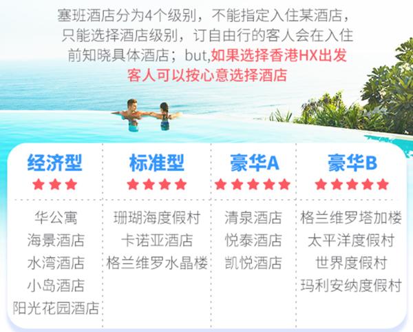 免签直飞!北京/上海/广州/杭州/香港-美国塞班岛5天4晚(他城可享联运)