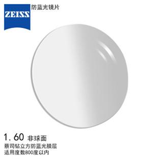 京东PLUS会员 : ZEISS 蔡司 1.60折射率 钻立方防蓝光膜 镜片 2片 +凑单品