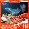 环球海鲜年货礼盒大礼包 新年送礼特产鲜活冷冻水产 148元(需用券)