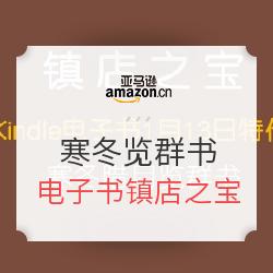 亚马逊中国 深冬好书巨献 Kindle电子书 镇店之宝(1月13日)