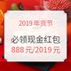 必领红包:京东、天猫年货节现金红包来袭 2019元京喜红包、888元天猫红包每日抽