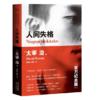 《人间失格》(百万纪念版、高詹灿译)Kindle 电子书