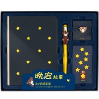 kinbor DTB6520 晚安故事 钢笔手账文具礼盒 6件套 *5件