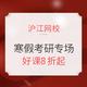 沪江网校 寒假特惠囤课节 考研专场