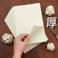 思进 草稿纸 10本 共400张 送3支中性笔