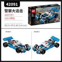 LEGO 乐高 TECHNIC系列 42091 警察大追击