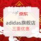促销活动:京东 adidas官方旗舰店 新年特惠 低至5折,店铺券+平台券+499-100元神券