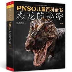 《PNSO儿童百科全书:恐龙的秘密》