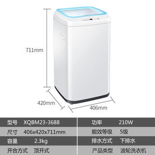 Haier 海尔 XQBM23-3688 全自动迷你洗衣机 海尔白 2.3kg