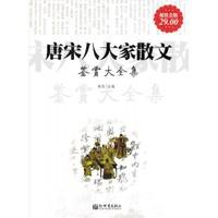 《唐宋八大家散文鉴赏大全集》Kindle电子书
