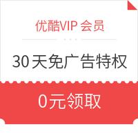 优酷VIP会员 免广告体验