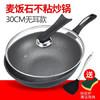 韩式麦饭石炒锅不粘锅 30cm(送硅胶铲+锅盖) 86元